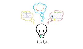 Copy of بريزي بالعربي