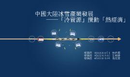 中國大陸冰雪產業發展