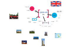사회 외교관 영국