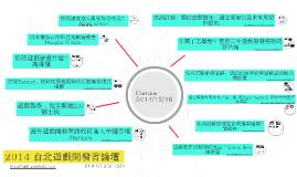 2014 台北遊戲開發者論壇