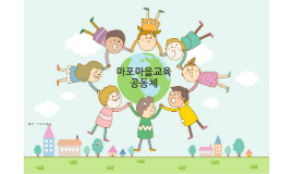 Copy of 마포마을교육공동체