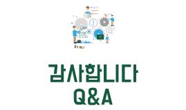 담임시간 OT 무주중 3학년 3반
