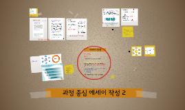 2017-2 논리5강(글쓰기 단계2)