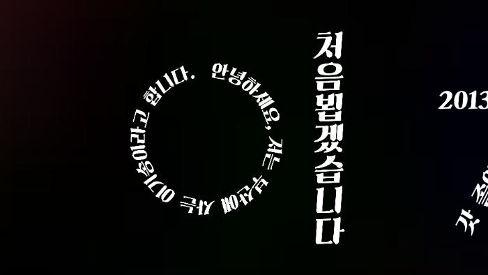 프레쥬메_이기송