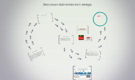 Эволюция байнетовского юмора