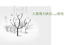 Copy of 太魯閣大峽谷.....啦啦
