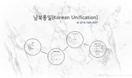 남북통일(Korean Unification)
