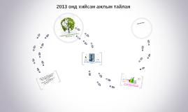 Copy of 2013 оныны төлөвлөгөө