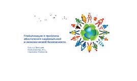 _Глобализация и проблема обеспечения национальной и экономической безопасности