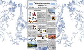 Русские народные промыслы