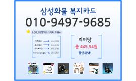 삼성화물 복지카드