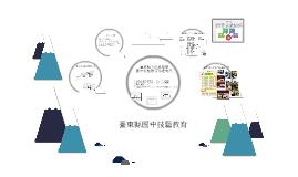 臺東縣技藝教育