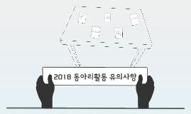 2018 동아리활동 유의사항