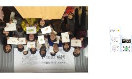 20150320-남원문화도시 활성화 시민공모-꾼-중간워크숍