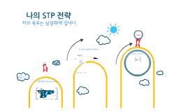 나의 STP전략