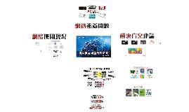 坤成工作坊-淺談世界網絡公民