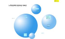 Copy of Copy of Copy of 노무현강독회 천안아산 마옥당