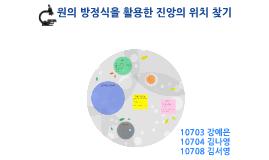 Copy of Copy of 원의 방정식을 활용한 진앙의 위치 찾기