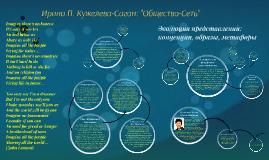 Ирина П. Кужелева-Саган