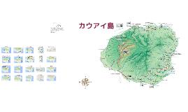 Copy of Kauai