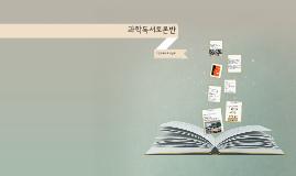 과학독서토론반