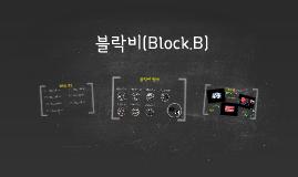 블락비(Block.B)
