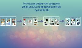 История развития средств реализации информационных процессов