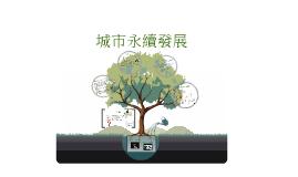 永續城市發展