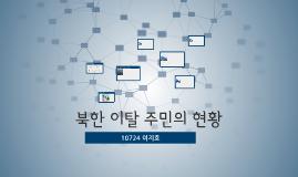 북한 이탈 주민의 현황