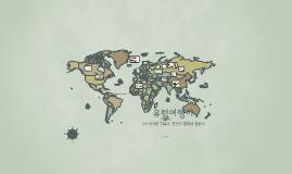 Copy of 복사본 - 유럽여행기