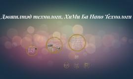Нано Технологи