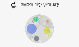 GMO에 대한 반대 의견