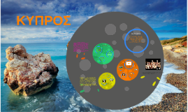 Copy of ΚΥΠΡΟΣ