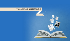 YAMAGATA和光事業所の紹介
