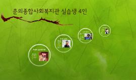 춘의종합사회복지관 실습생 4인