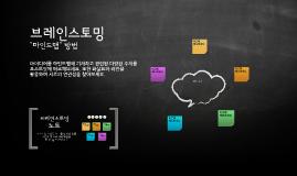 """""""마인드맵"""" 브레인스토밍 템플릿 by EUIHO HWANG"""