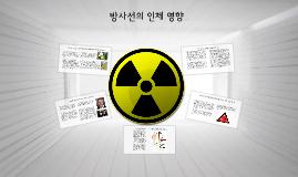 방사능의 인체 영향