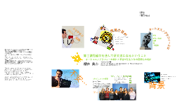 Copy of 日本教育学会