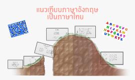 แนวเทียบภาษาอังกฤษเป็นภาษาไทย