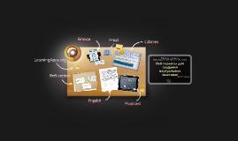 Веб-сервисы для создания виртуальных выставок
