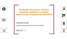 Мастер-класс МГУ_Судебные споры