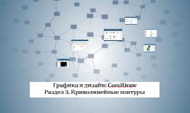 3. Графика и дизайн: CorelDraw Раздел 2. Примитивы