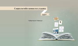Copy of Социологийн шинжлэх ухааны үүрэг