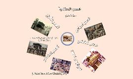 العصور الاسلامية