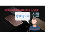 휴대폰 전자파를 완벽하게 차단할 수 있을까?