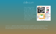 slide.com