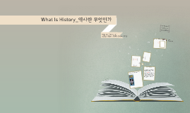 What Is History_역사란 무엇인가