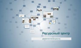 Copy of Популяризация Стратегии