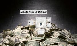 Copy of Copy of Қаржы және инфляция