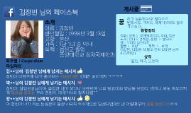 김정빈 님의 페이스북